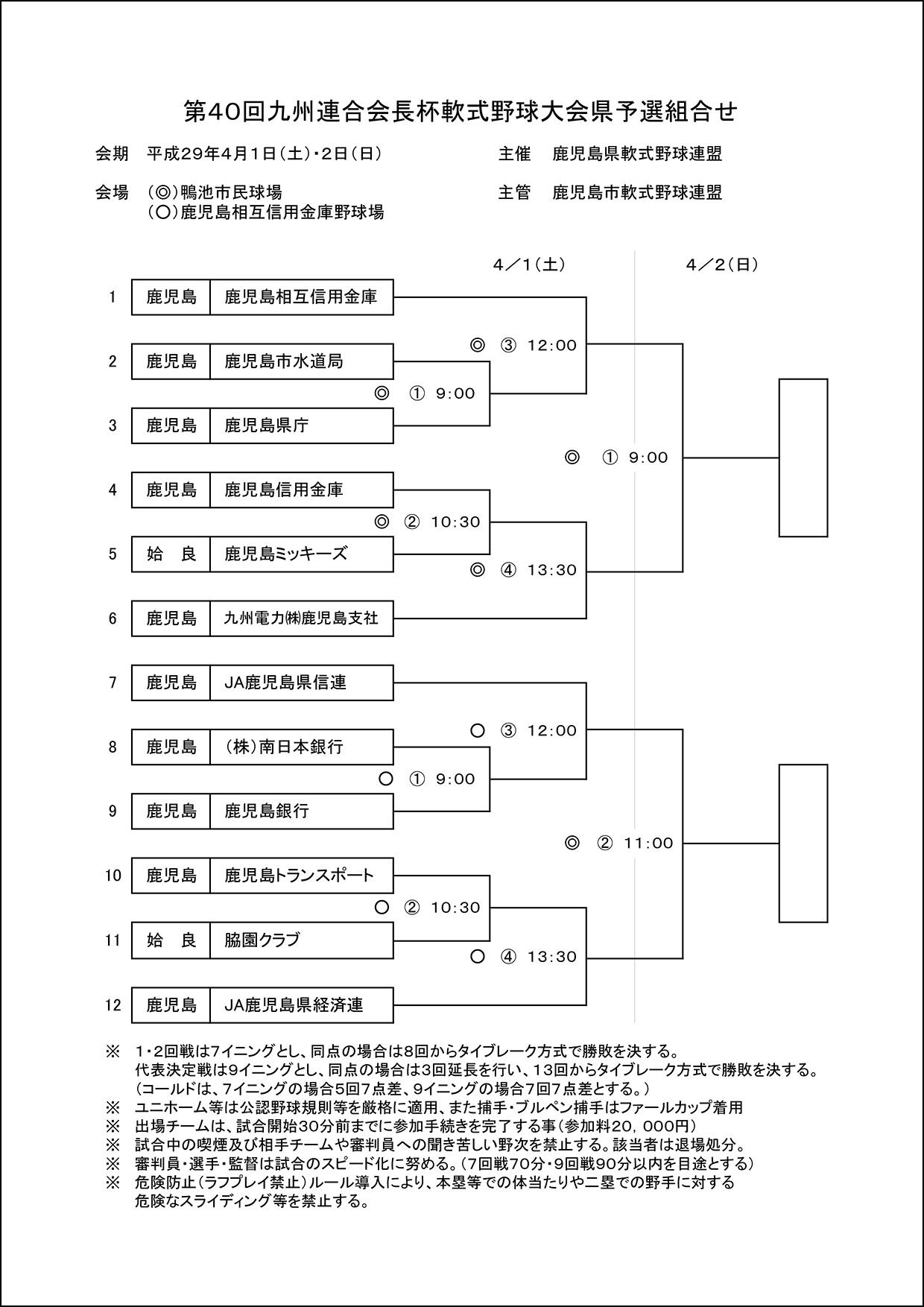 ▽第40回九州連合会長杯軟式野球大会県予選組合せ