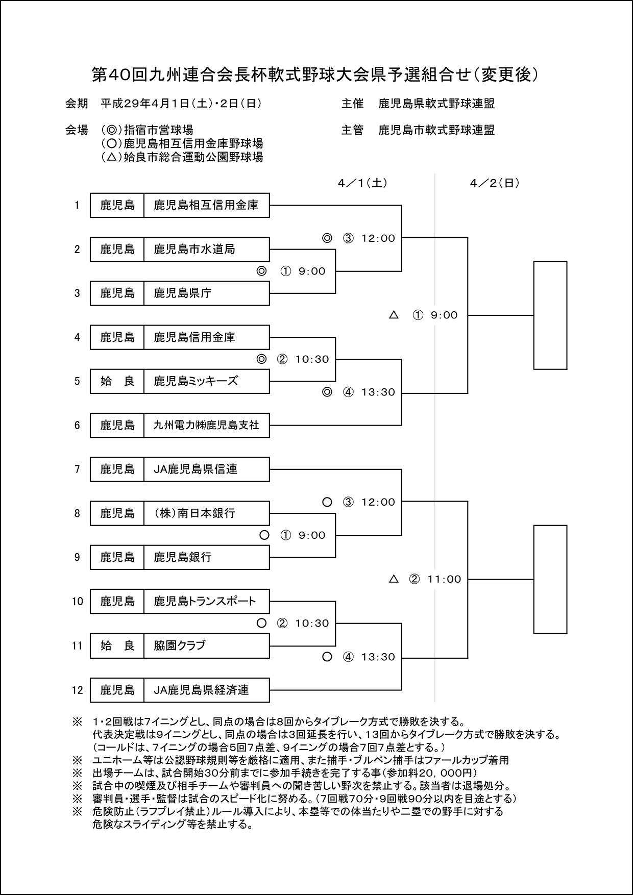 ▽【会場変更】第40回九州連合会長杯軟式野球大会県予選組合せ