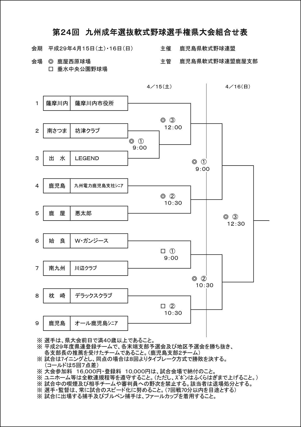 ▽【組合せ】第24回九州成年選抜軟式野球選手権県大会組合せ表