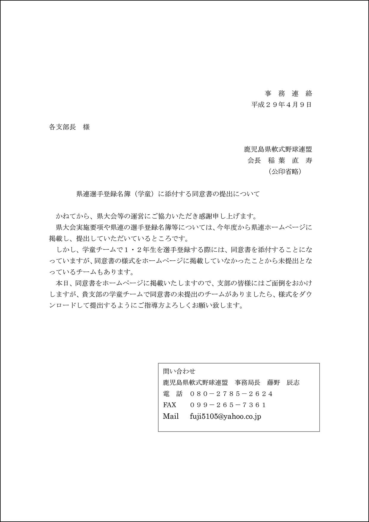 県連選手登録名簿(学童)に添付する同意書の提出について