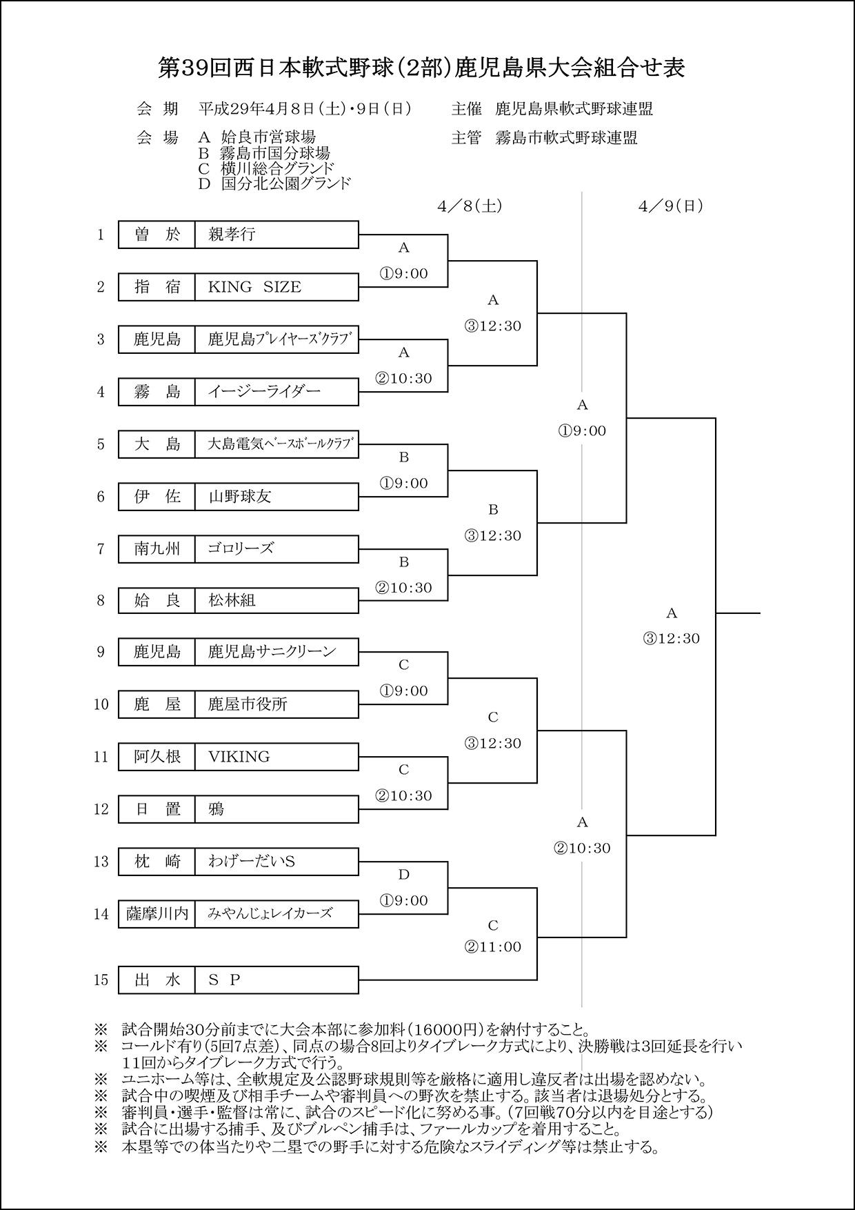 ▽【組合せ】第39回西日本軟式野球(2部)鹿児島県大会組合せ表