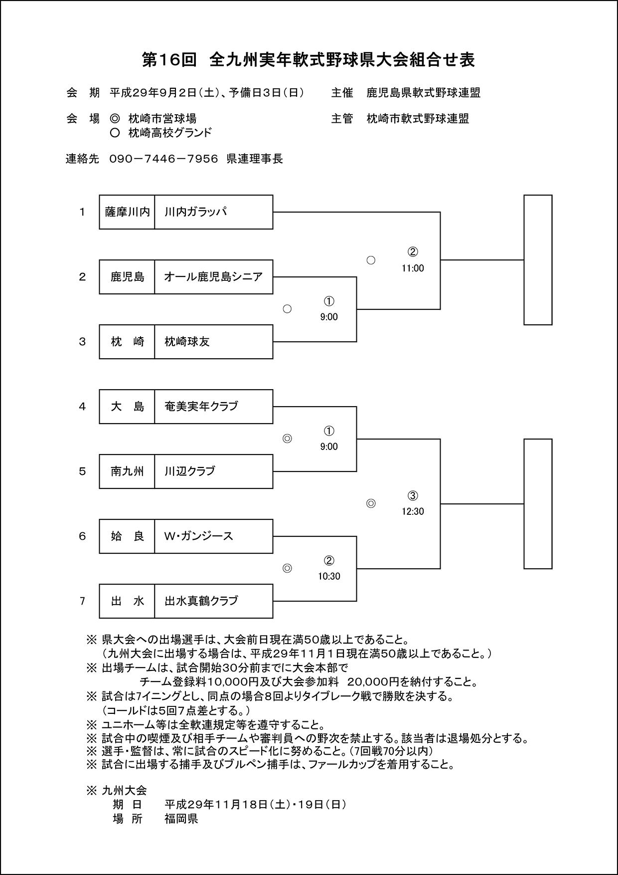 【組み合わせ】第16回全九州実年軟式野球県大会組合せ表