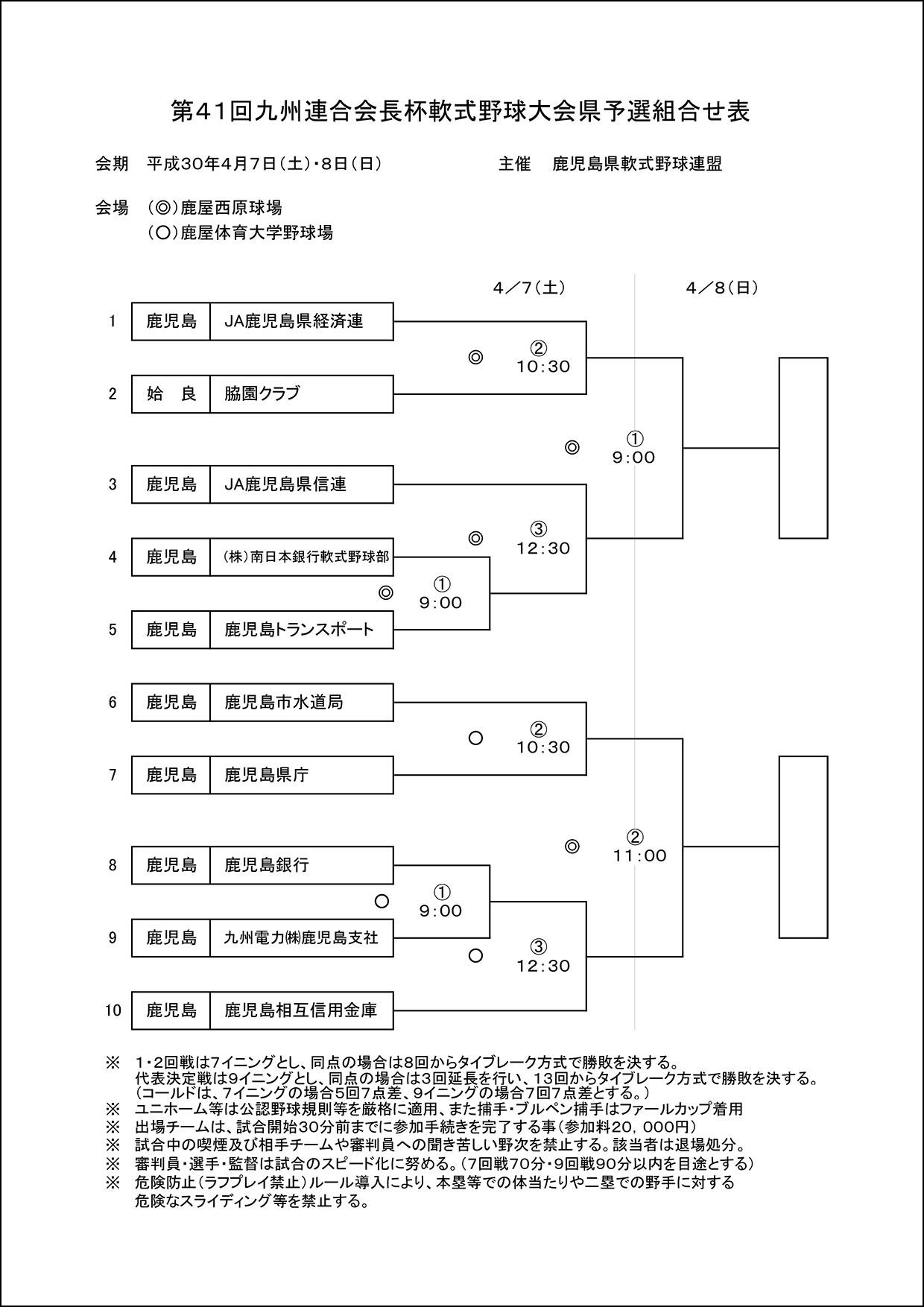 【組合せ】第41回九州連合会長杯軟式野球大会県予選組合せ表