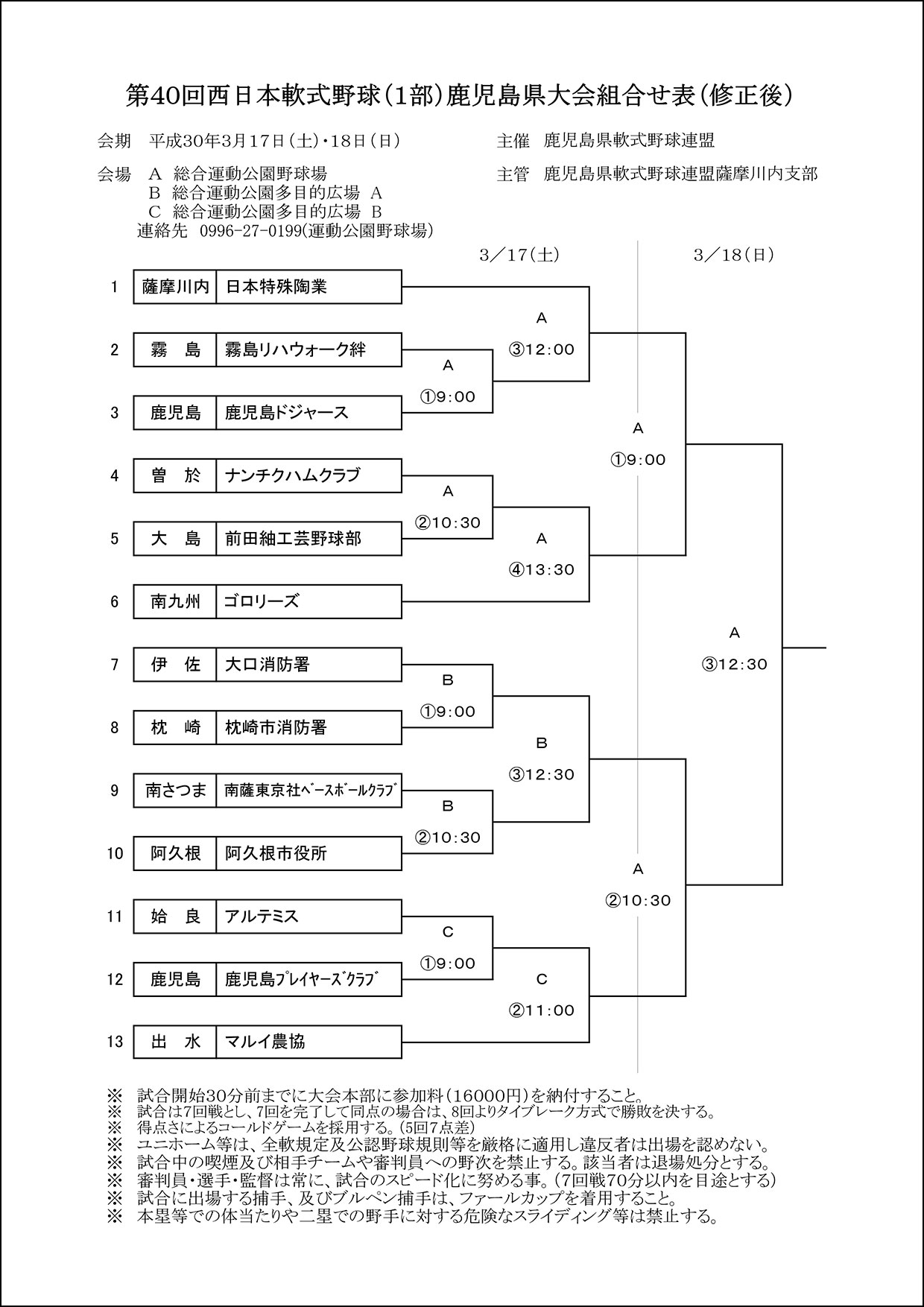 【組合せ修正後】第40回西日本軟式野球(1部)鹿児島県大会組合せ表