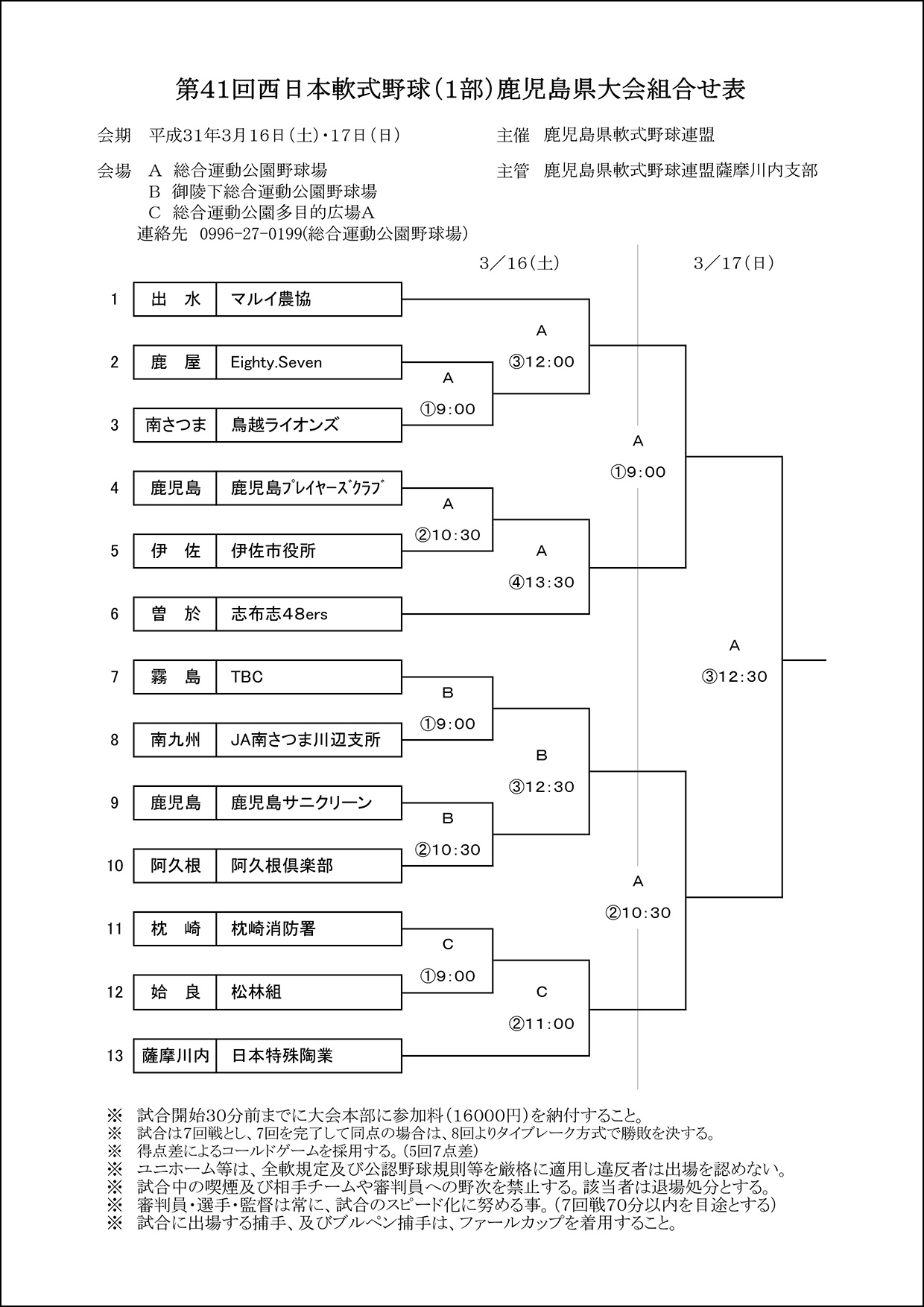 【組合せ】第41回西日本軟式野球(1部)県大会