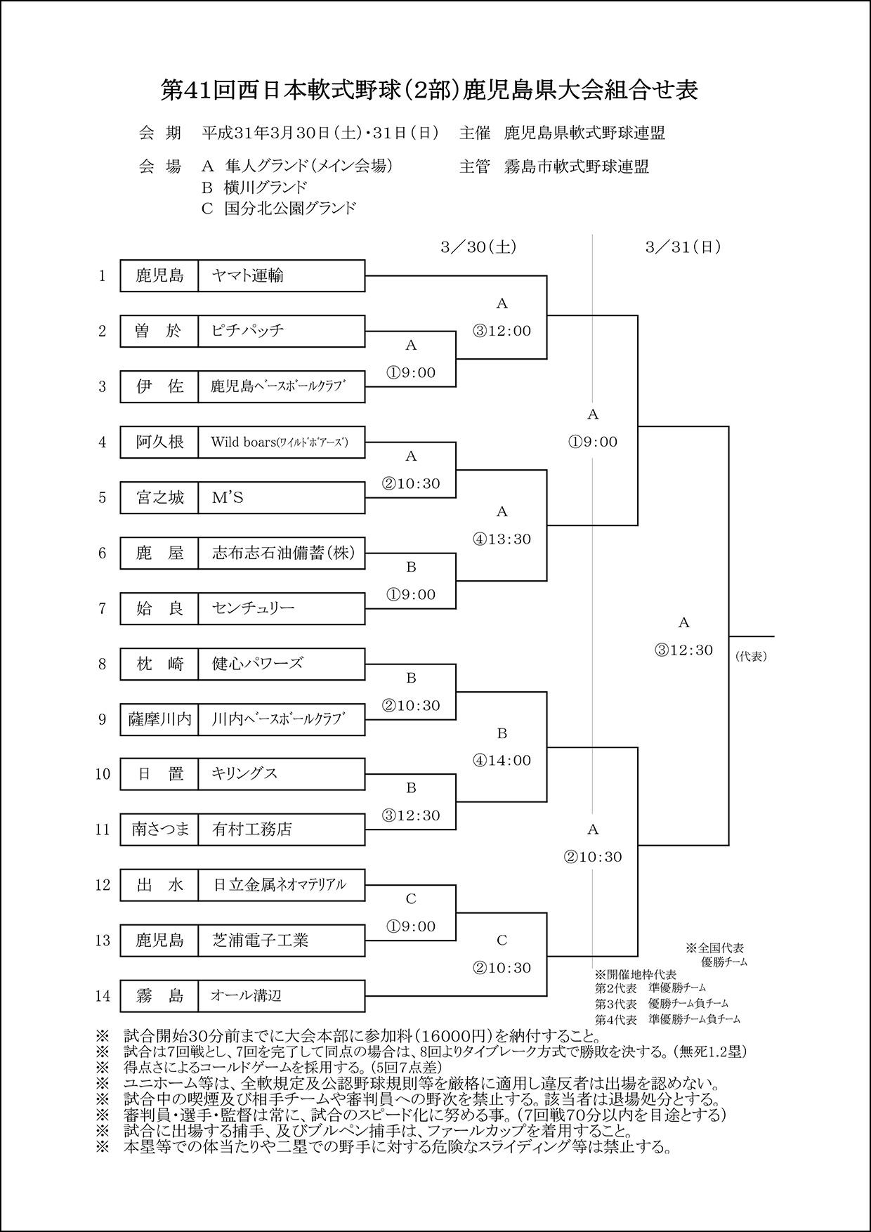 【組合せ】第41回西日本軟式野球(2部)鹿児島県大会