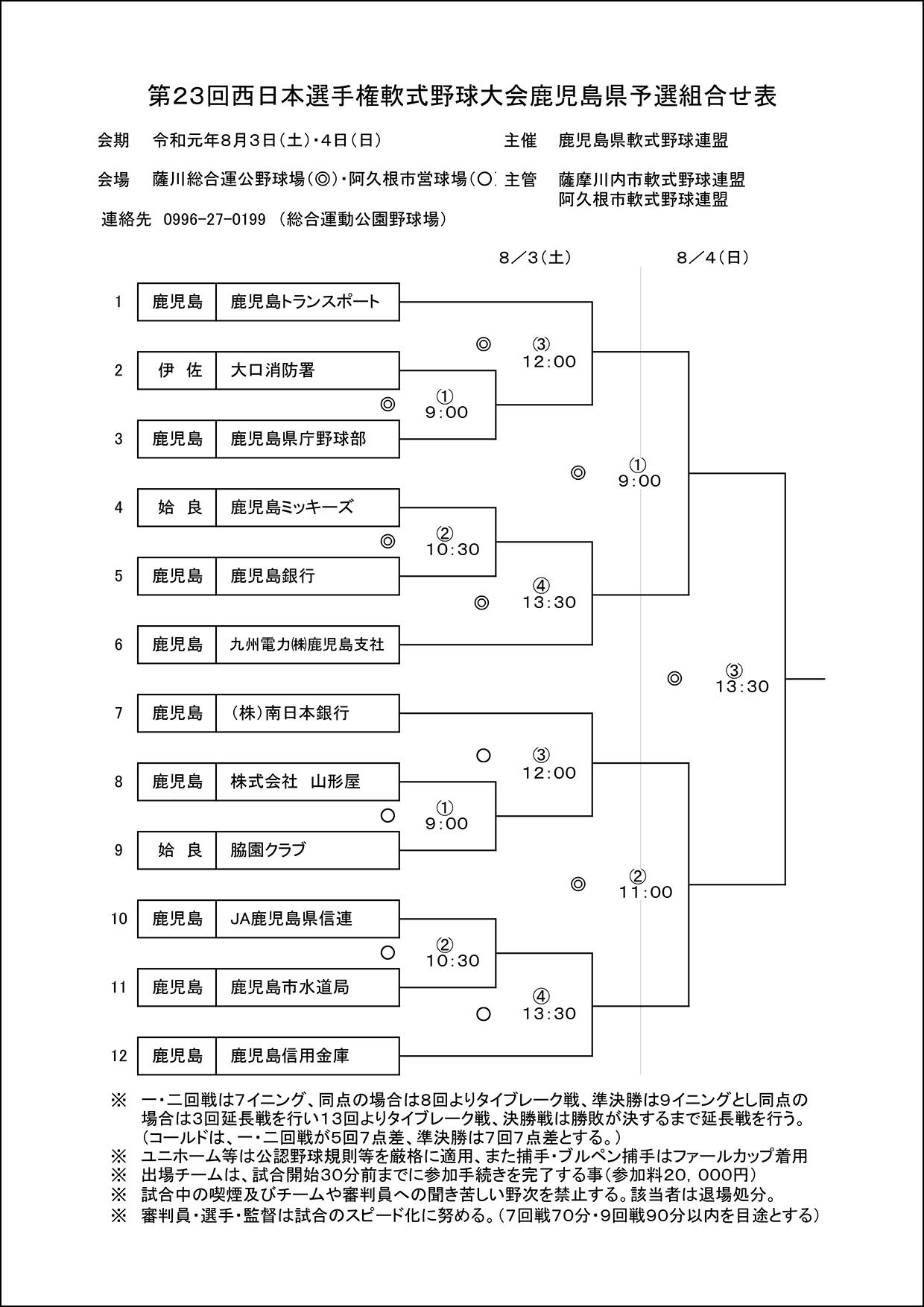 【組合せ】第23回西日本軟式野球大会鹿児島県予選