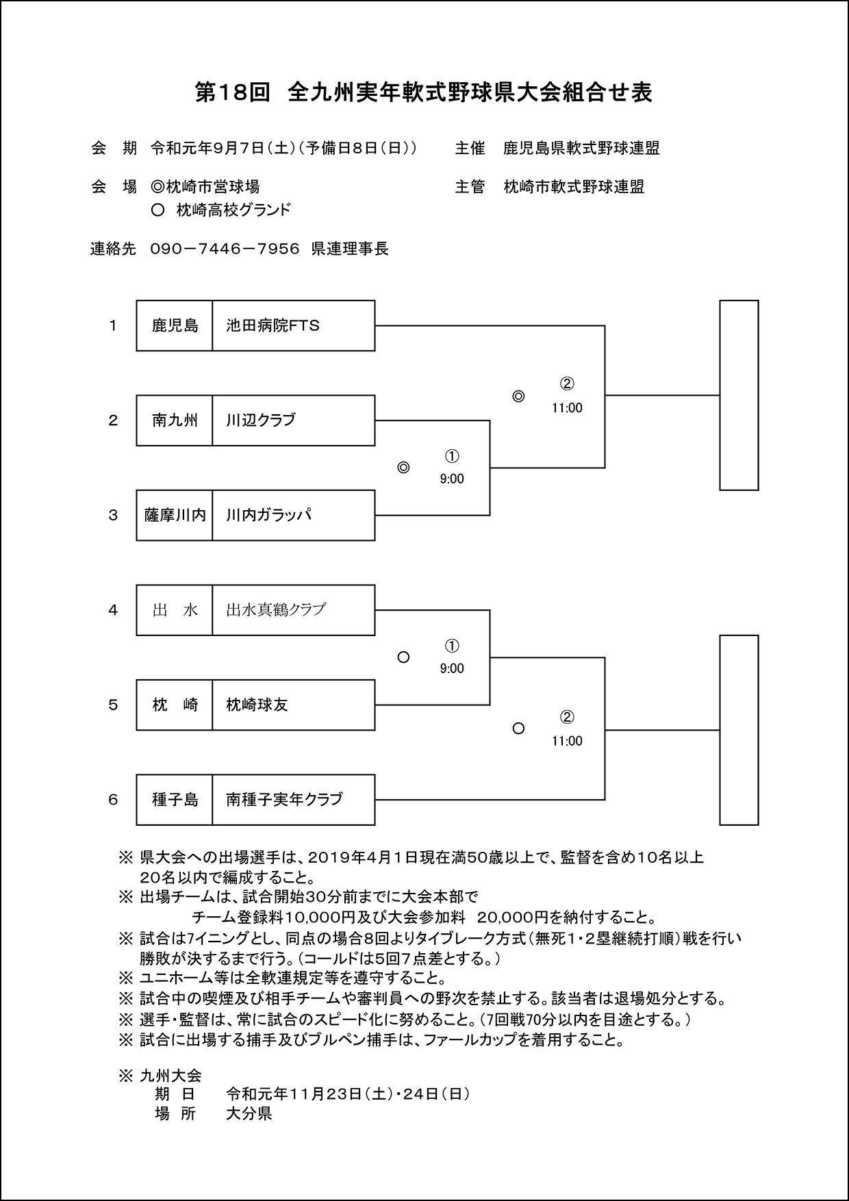 【組合せ】第18回全九州実年県予選