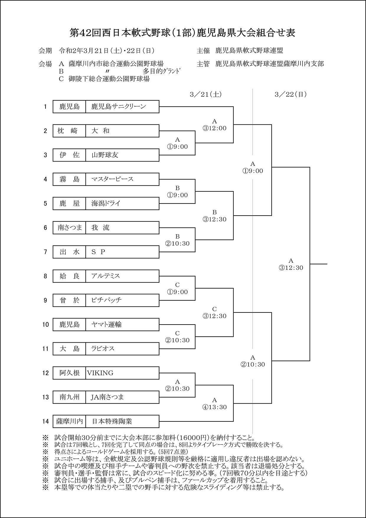 【組合せ】第42回西日本軟式野球(1部)鹿児島県大会