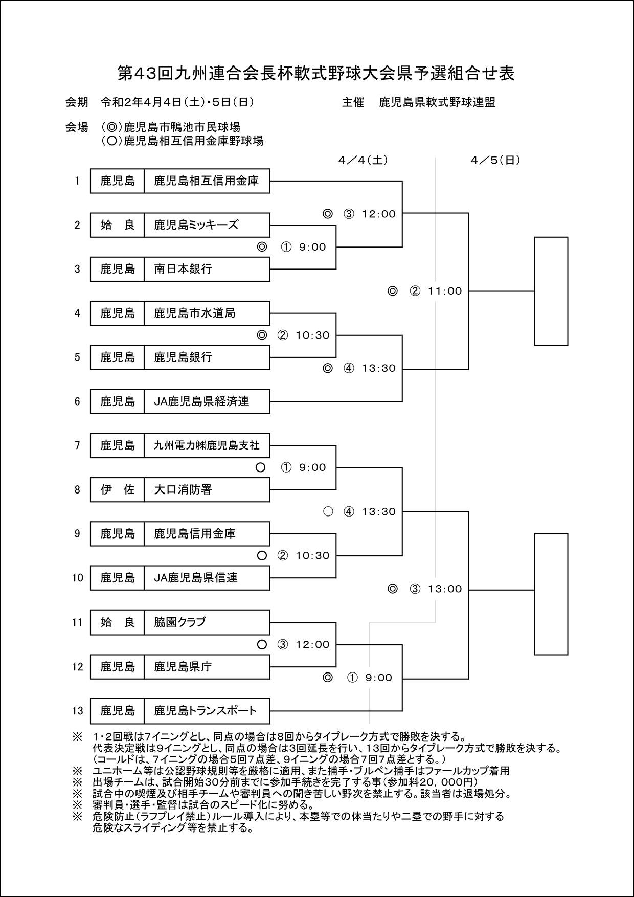 【組合せ】第43回九州連合会長杯軟式野球大会県予選