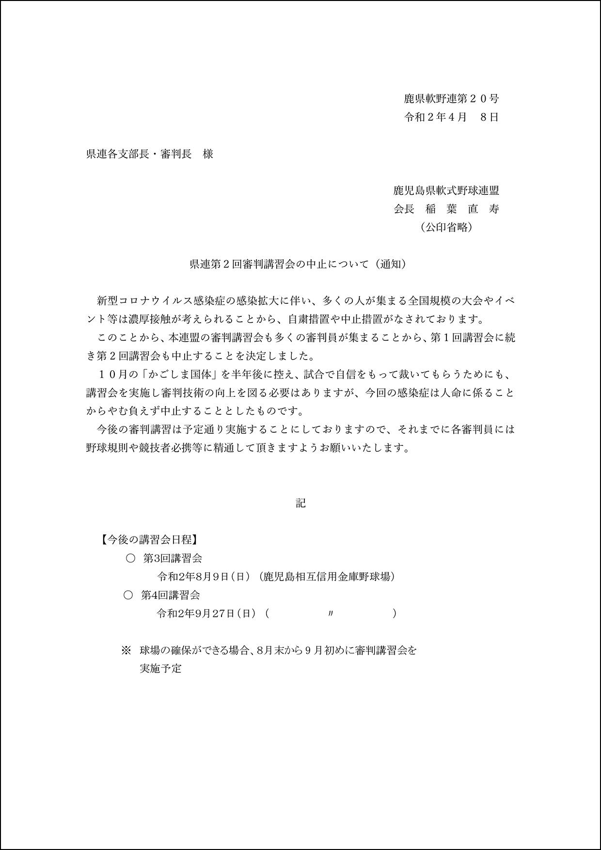 【通知】県連第2回審判講習会の中止について