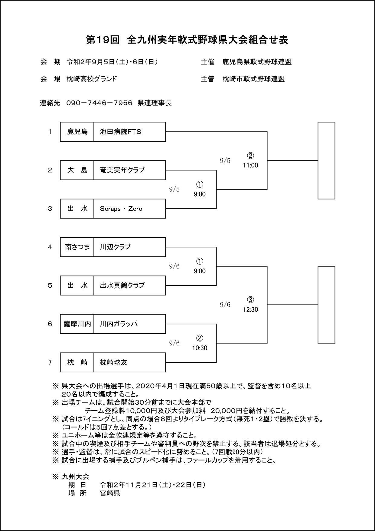 【組合せ】第19回全九州実年軟式野球県大会