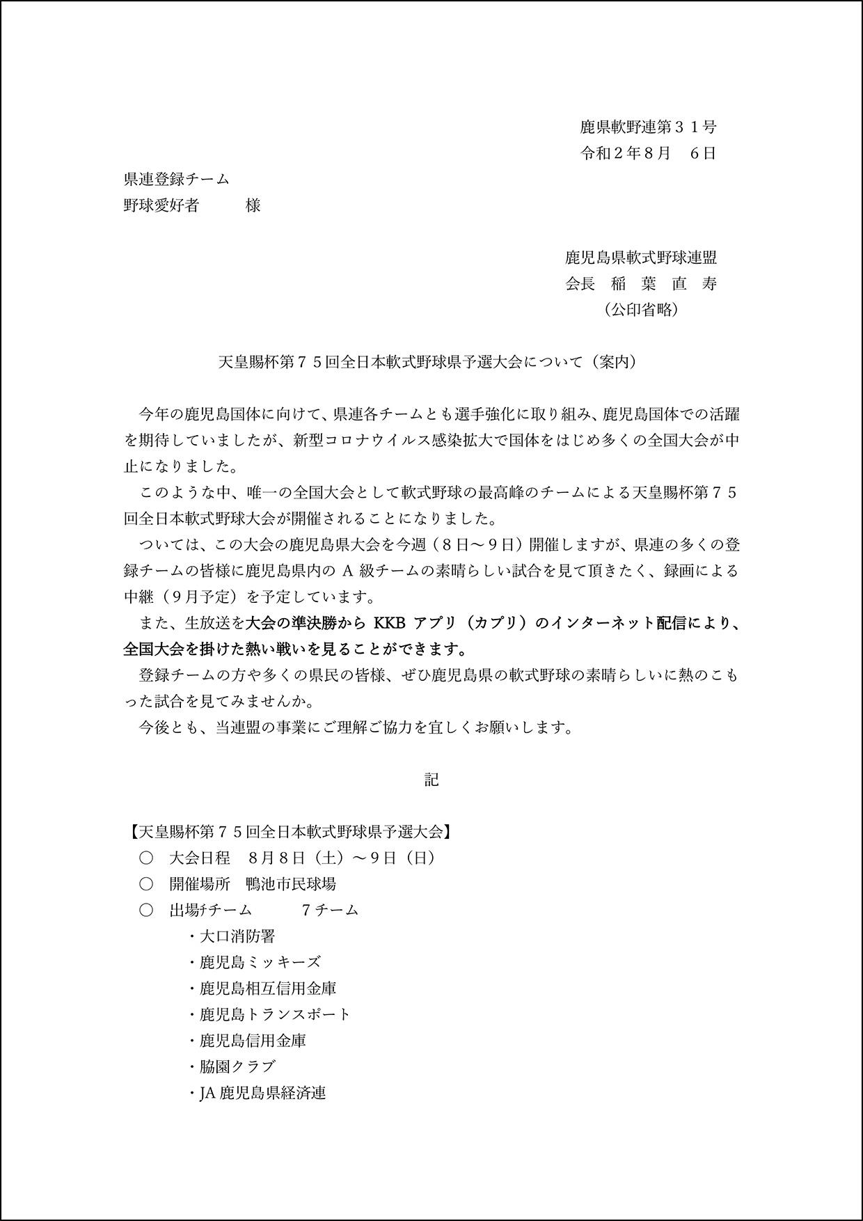 天皇賜杯第75回全日本軟式野球県大会について