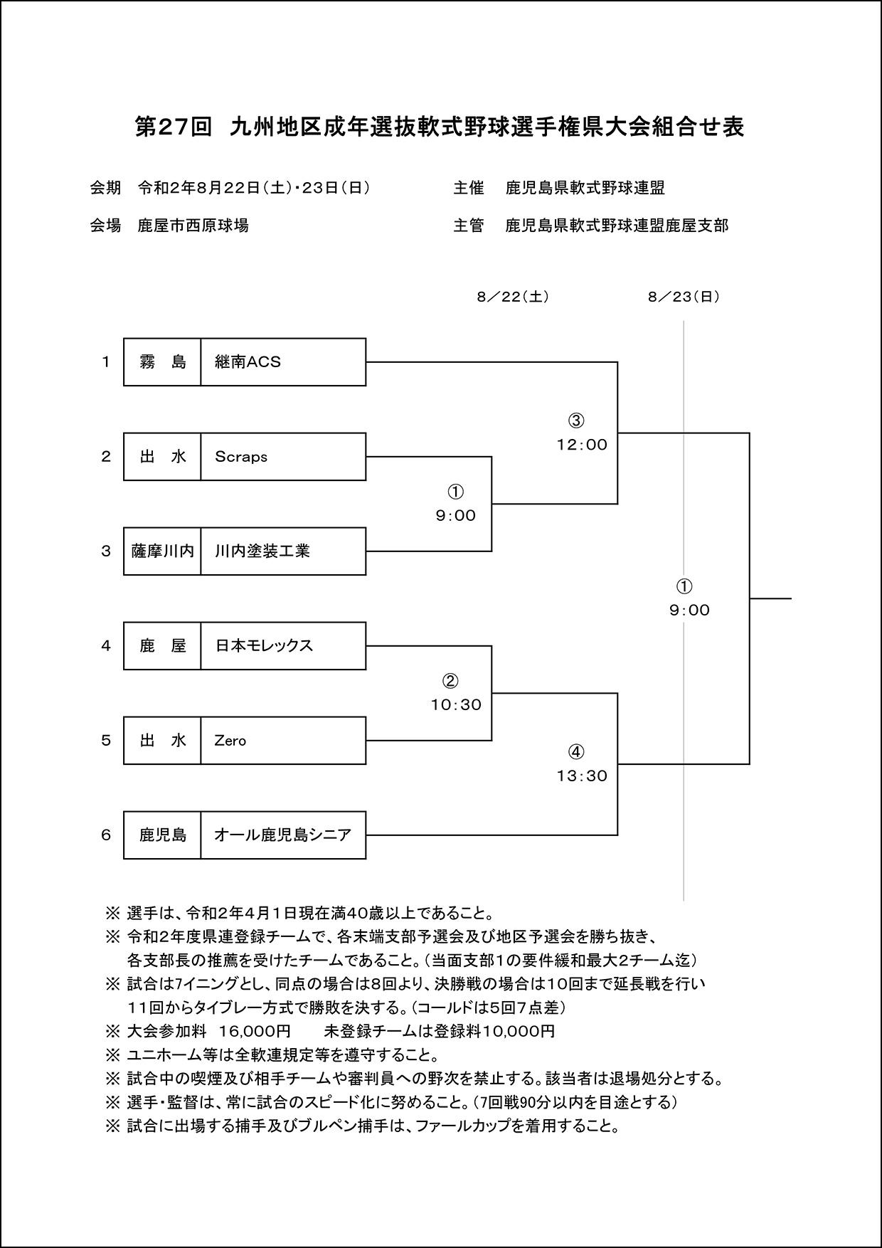 【組合せ】第27回九州地区成年県大会