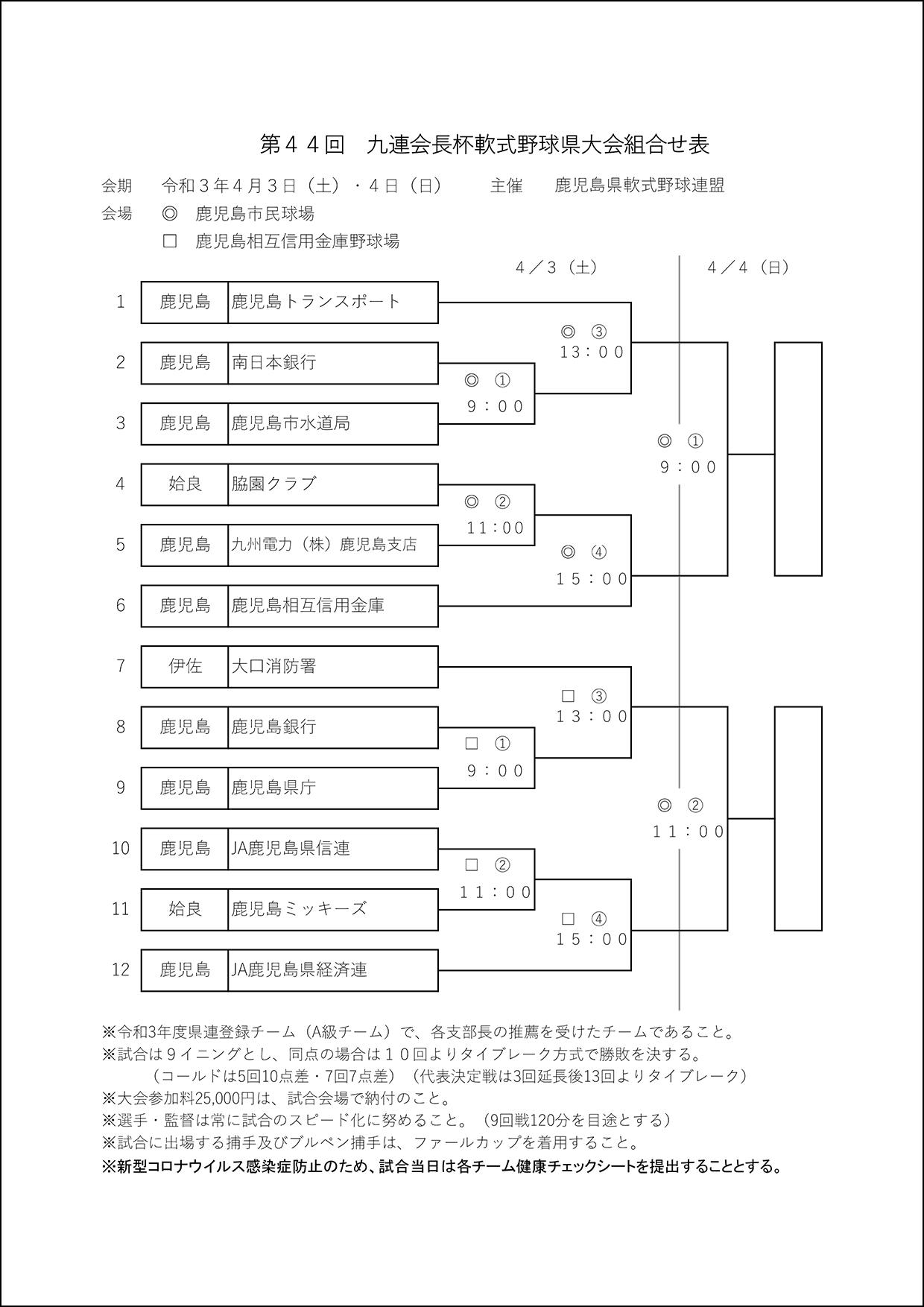 【組合せ】第44回九連会長杯軟式野球県大会