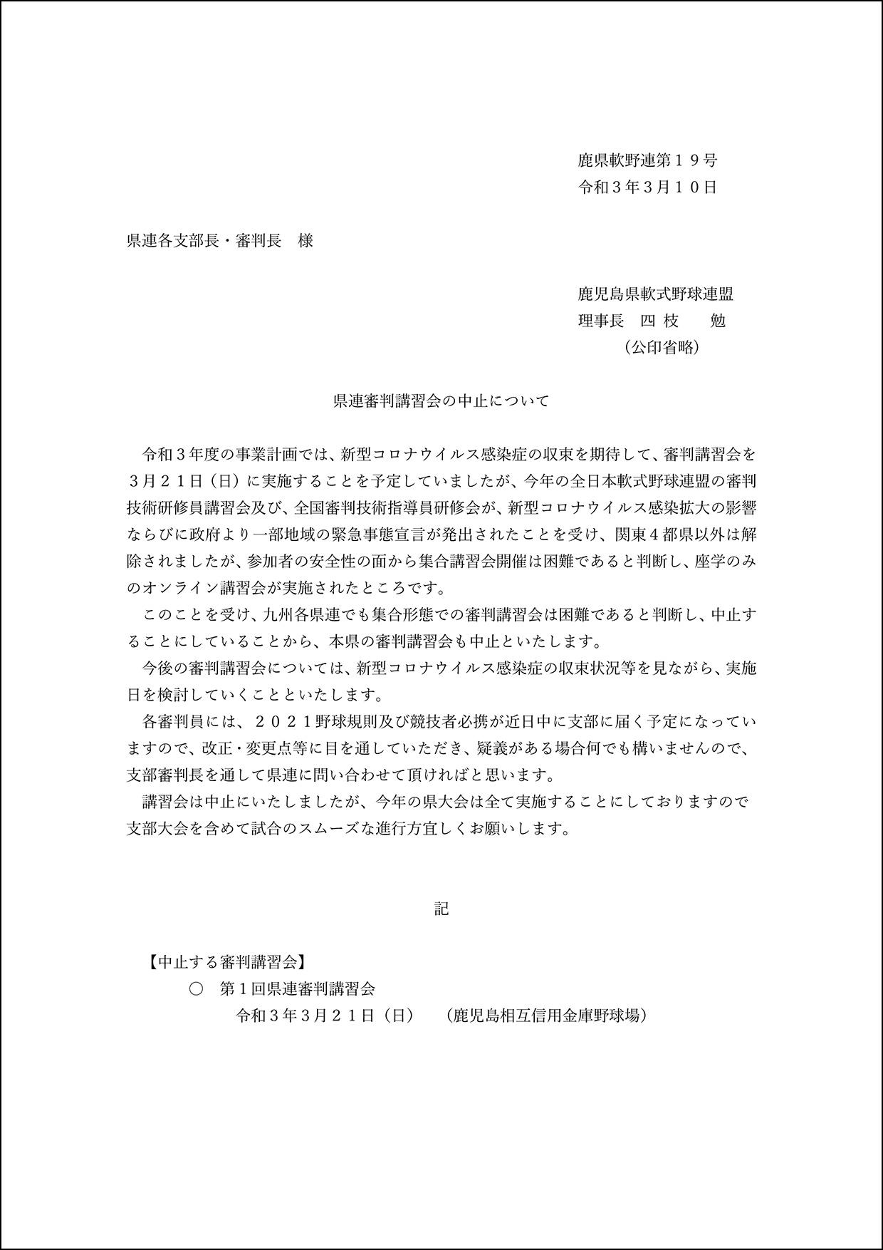 【通知】県連審判講習会中止について