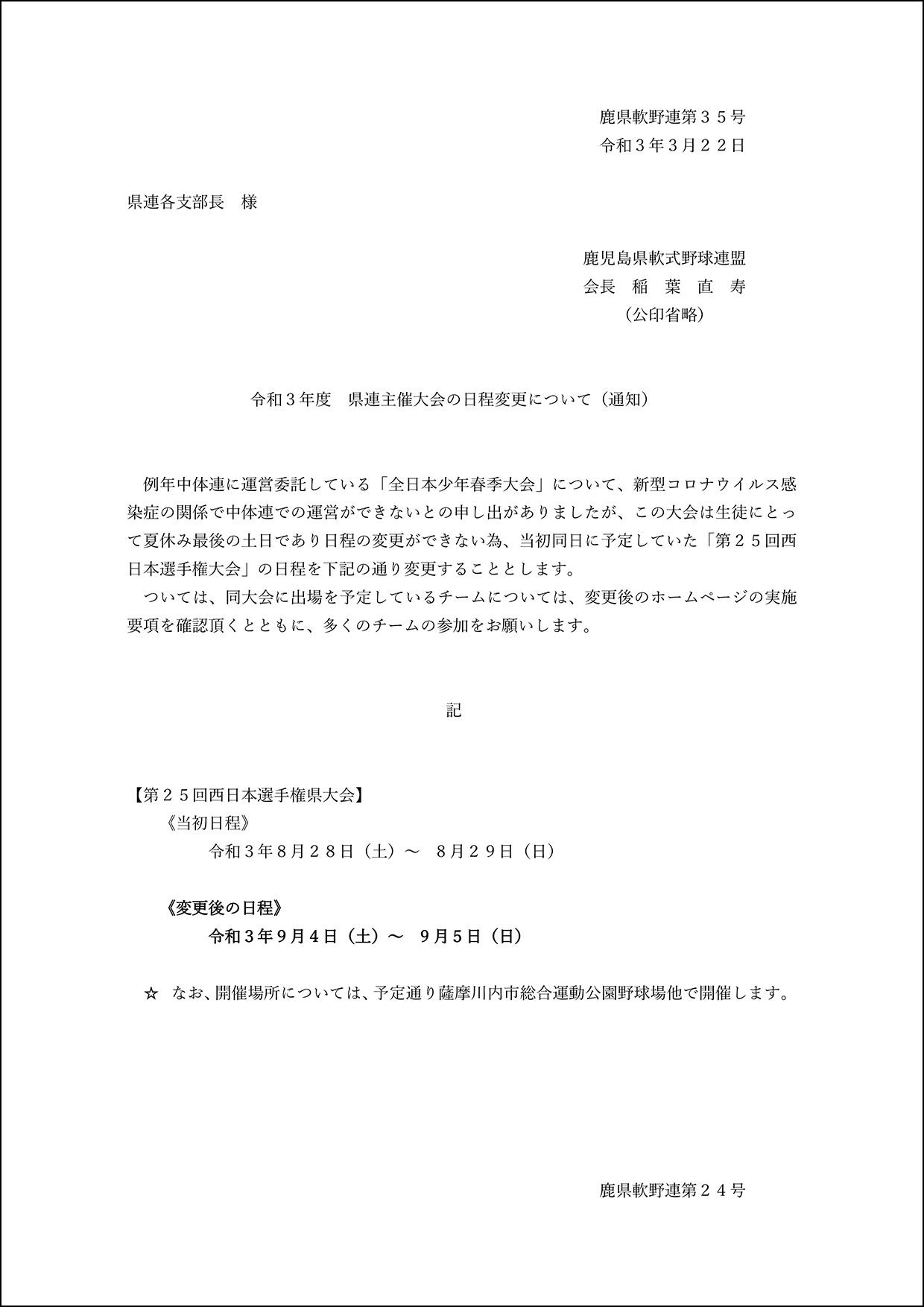 【通知】令和3年度県連主催大会の日程変更について