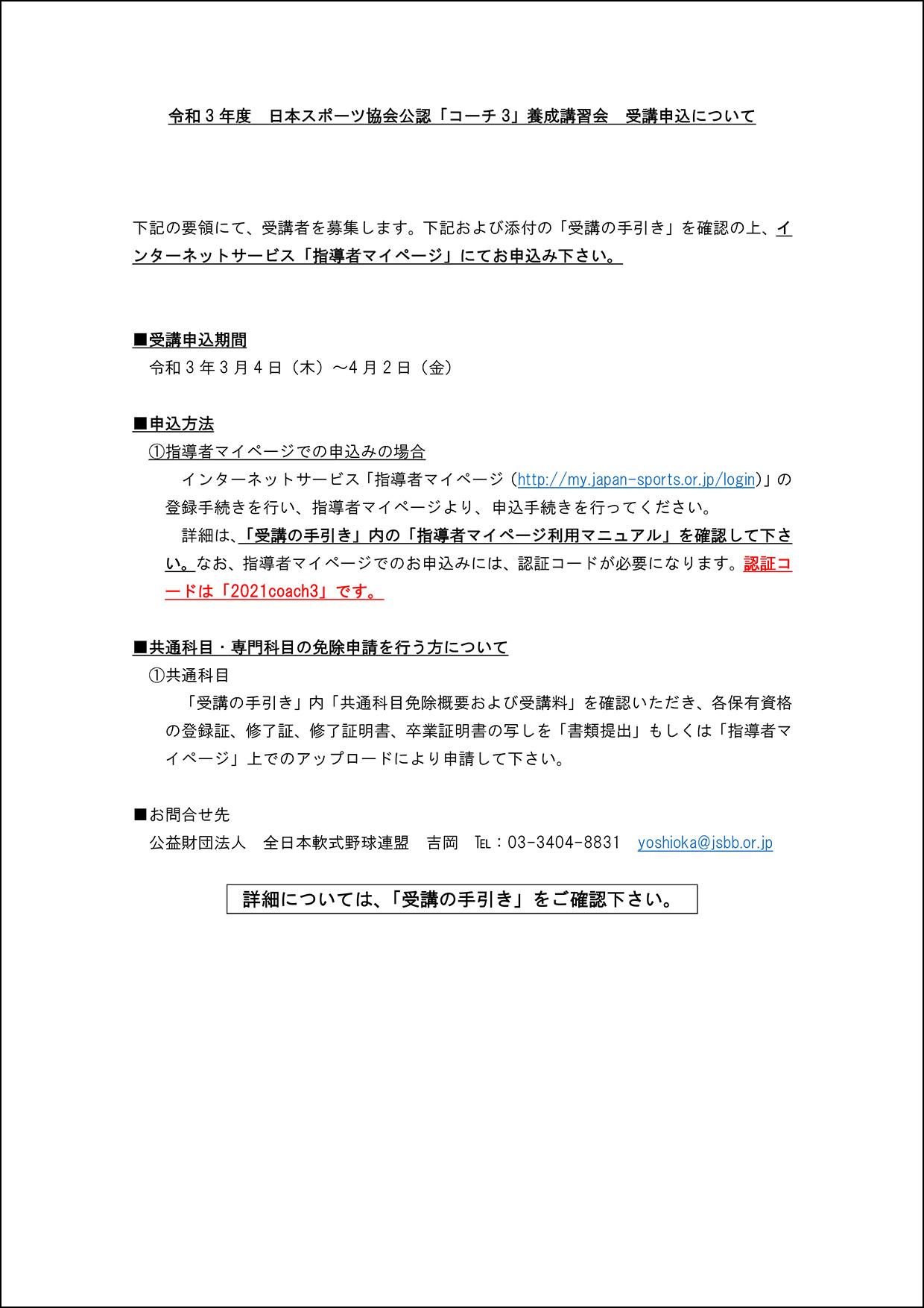 令和3年度公認コーチ3 養成講習会 (案内)
