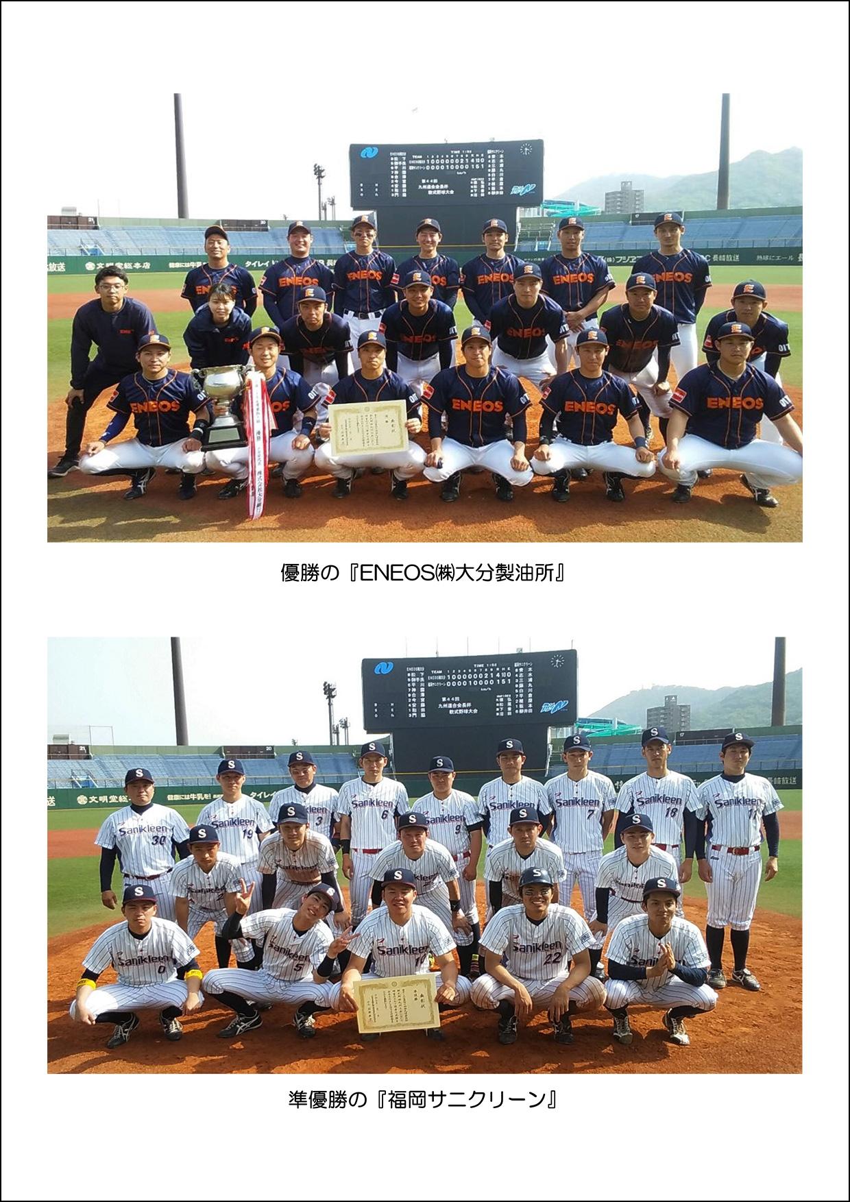 【結果】第44回 九州連合会長杯軟式野球大会