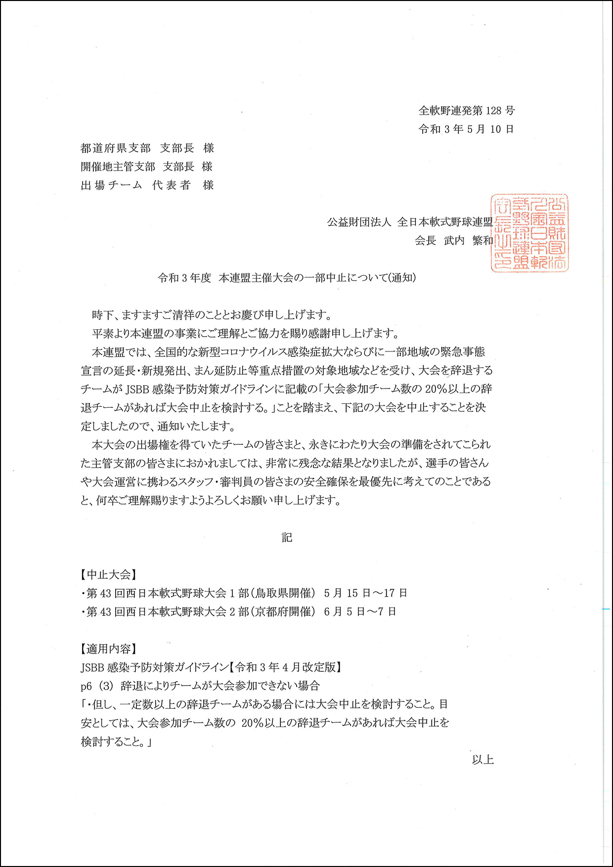 【通知】令和3年度 本連盟主催大会の一部中止について