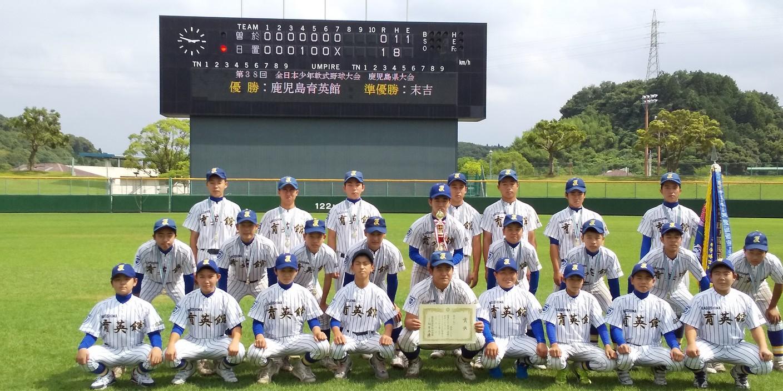 【結果】鹿児島信用金庫旗争奪 第38回全日本少年軟式野球大会県予選