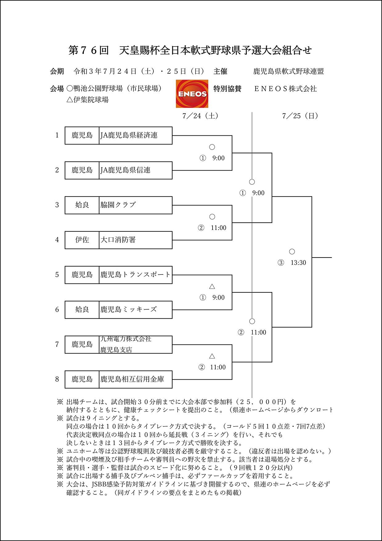 【組合せ】第76回天皇賜杯全日本軟式野球県予選大会
