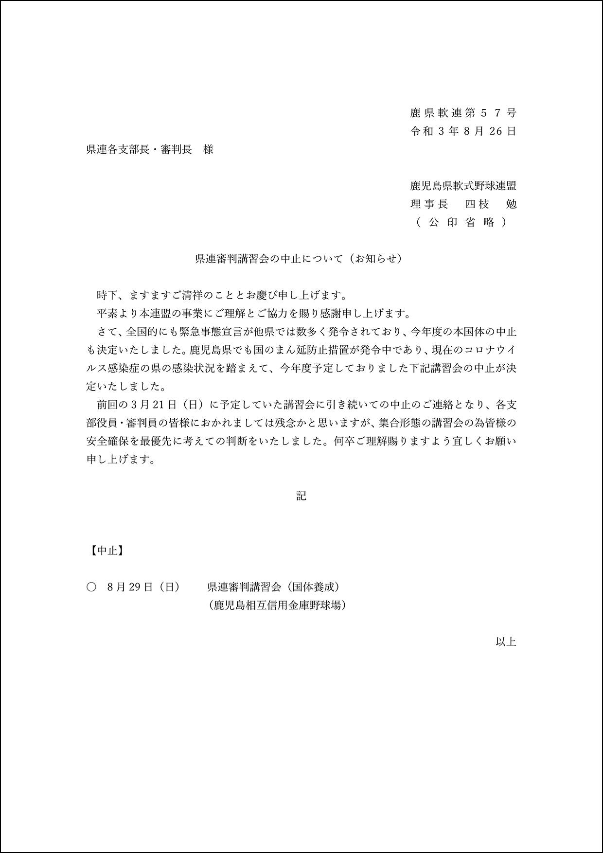 【お知らせ】県連審判講習会の中止について