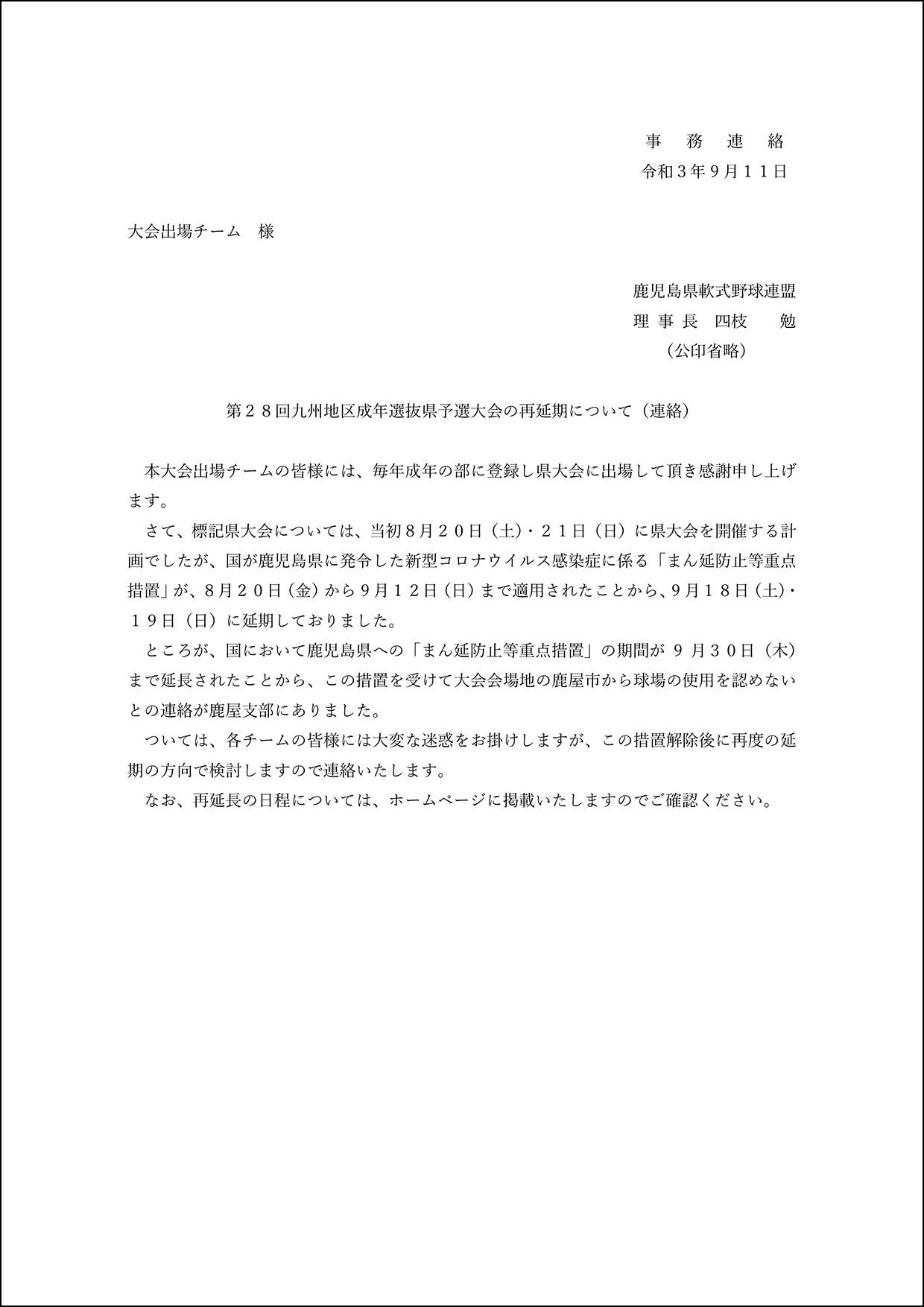 第28回九州地区成年選抜県予選大会の再延期について
