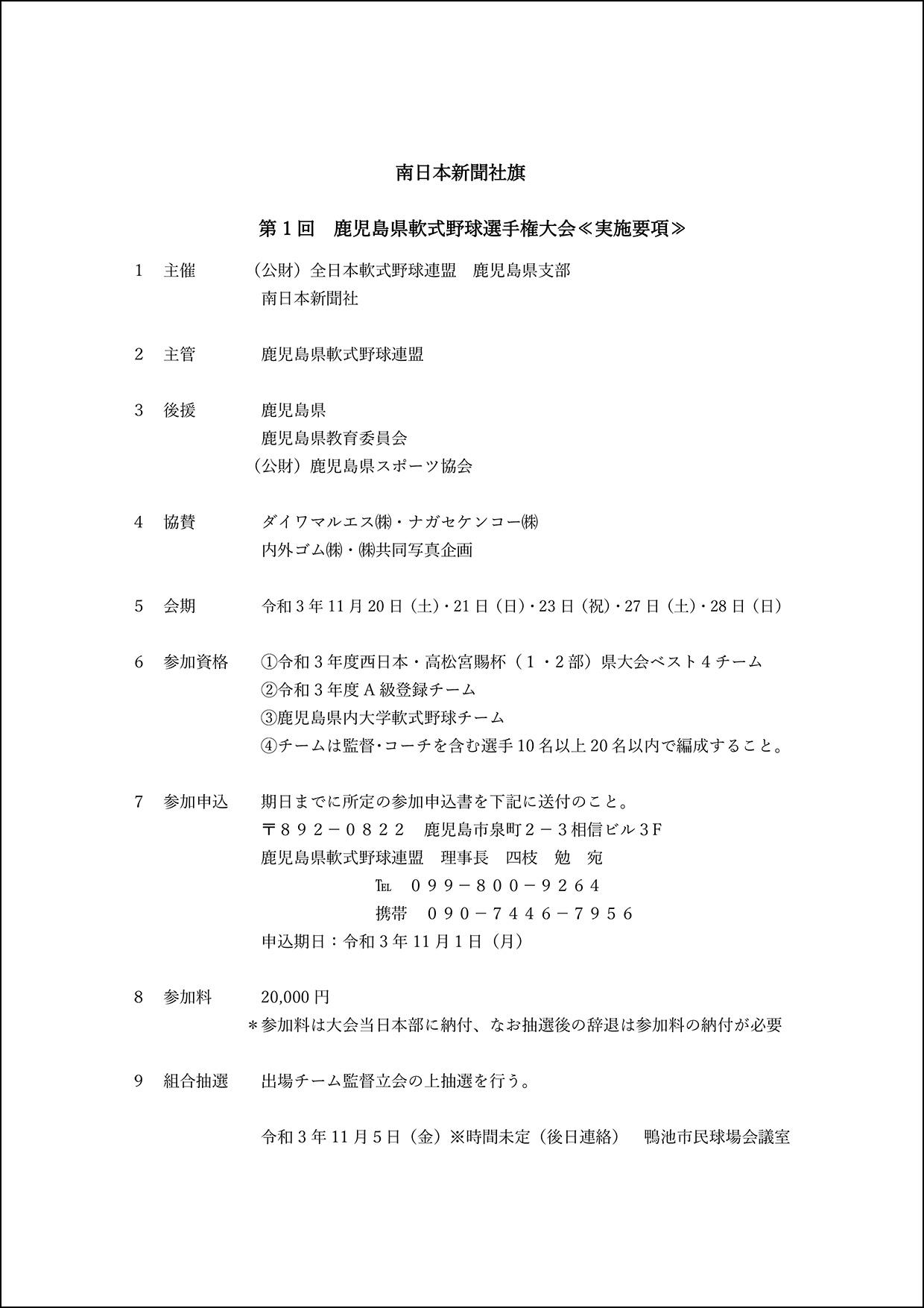 南日本新聞社旗第1回選手権実施要項
